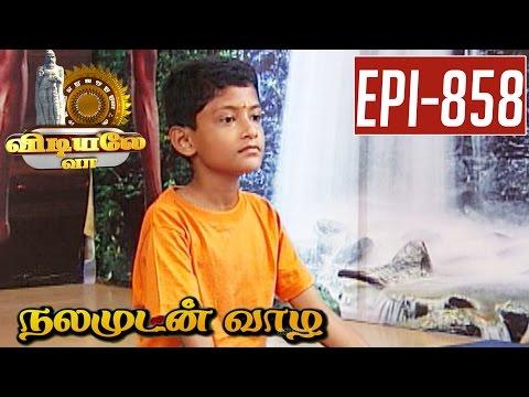 chakrasana-Vidiyale-Vaa-Epi-858-Nalamudan-vaazha-31-08-2016