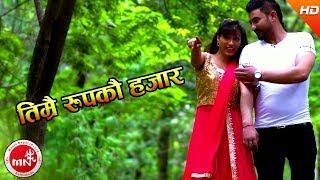 Timrai Rupko Hajar - Purnakala BC,  Ramesh Milan Pariyar & Prem Rawal