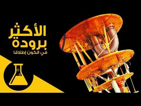 العرب اليوم - تعرف على ما هو الصفر المطلق