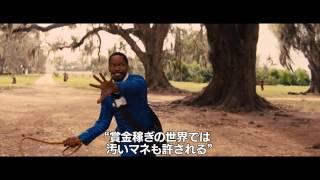 『ジャンゴ 繋がれざる者』オンライン限定予告編
