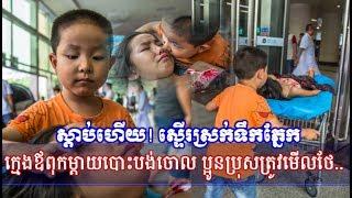 ត្រូវឪពុកម្តាយបោះបង់ចោល! ក្មេងប្រុសអាយុ ៧ឆ្នាំ មើលថែបងស្រី,Khmer News Today, Mr....