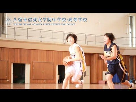 久留米信愛女学院中学校・高等学校【公式】イメージムービー第2弾
