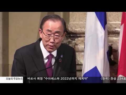 미국도 '김영란법' 고민 12.09.16 KBS America News