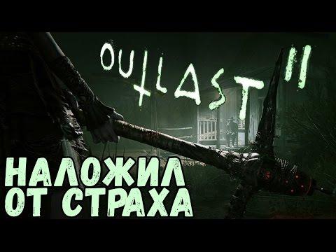 Outlast 2 Demo - ДЕМО АУТЛАСТ ПУГАЕТ НЕ ПО ДЕМСКИ