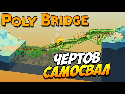 Poly Bridge | Чертов самосвал! #13