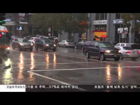 남가주 이번주 '비'  3.20.17 KBS America News