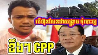 Borei Angkor Cambodia Hot News Today , Khmer News Today , Night 24 06 2017 , Neary Khmer