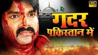 ग़दर पाकिस्तान में (2020) पवन सिंह की सबसे बड़ी फिल्म जिसने पाकिस्तान में तहलका मचा दिए २-2020