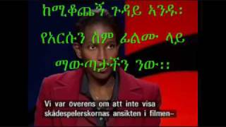 Ethiopia: እያን ሀርሲ ኣሊ A Courageous Somali  Immigrant