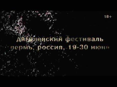 Официальный тизер Дягилевского фестиваля 2014