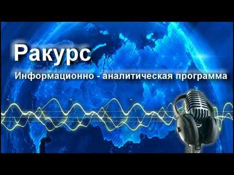 Радиопрограмма \Ракурс\ 23.10.17