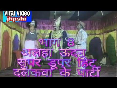 Video अलहा उदन के नाच भाग 8 दलकवा सितामढी बिहार alha udal bhojpuri maithili nach program Bihar download in MP3, 3GP, MP4, WEBM, AVI, FLV January 2017