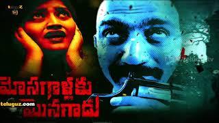 Mosagallaki Monagadu Movie Motion Poster