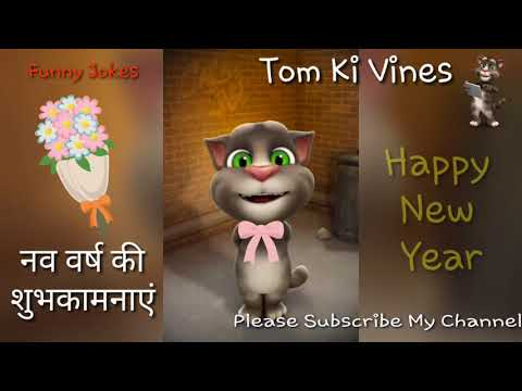 Funny birthday wishes - New Year 2018 Funny Jokes by Little Talking Tom Cat-talking tom video in hindi free download
