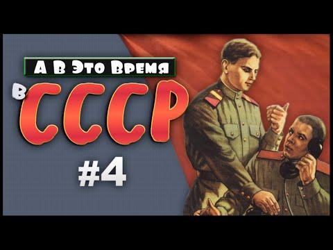 А в это время в СССР:Топ главных событий недели 4 (видео)