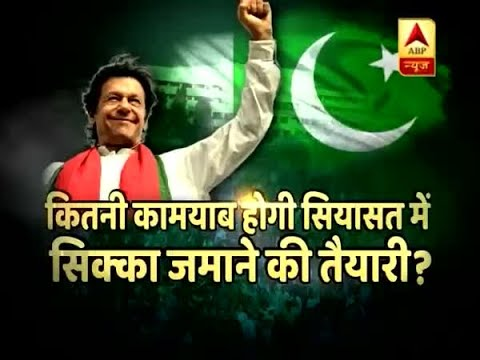 Imran Khan Oath Ceremony: Full Coverage From  10 AM to 11 AM | ABP News