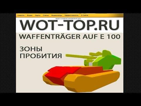 Waffentr?ger auf E 100 видео обзор Мир танков