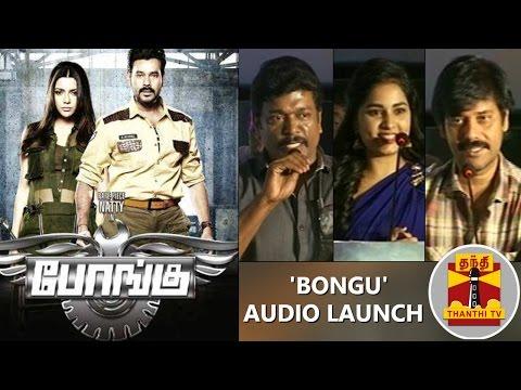 Bongu-Audio-Launch--Watch-Parthiban-Natarajan-Subramaniam-Parvathy-Nair-Srushti-Danges-Speech