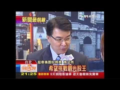 【TVBS】「食」力驚! 超秦「麥味登」戰股王王品