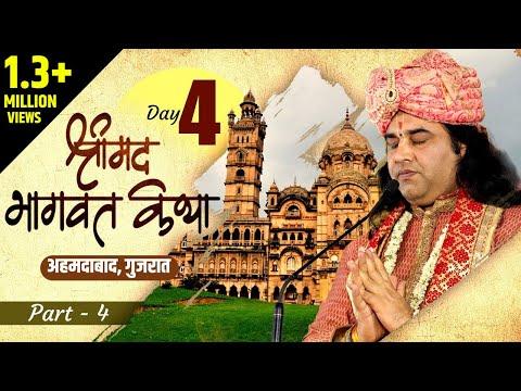 Video Devkinandan Ji Maharaj Srimad Bhagwat Katha Ahmdabad Gujrat Day 4 Part-4 download in MP3, 3GP, MP4, WEBM, AVI, FLV January 2017