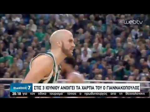 Euroleague | Νέα κόντρα Μπερτομέου – Γιαννακόπουλου | 26/05/2020 | ΕΡΤ