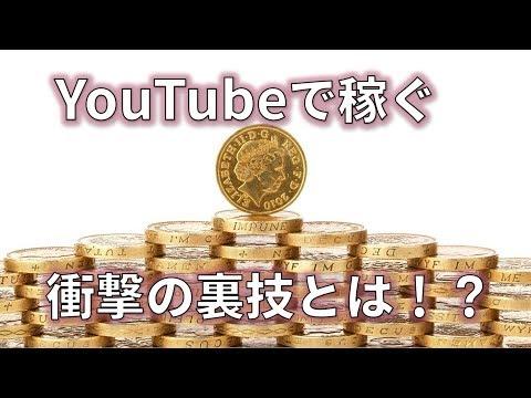 YouTubeアフィリエイトで月10万円を稼ぐ裏技とは?