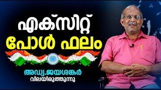 Video എക്സിറ്റ് പോൾ ഫലം അഡ്വക്കേറ്റ് ജയശങ്കർ വിലയിരുത്തിന്നു   Adv Jayashankar   Politics MP3, 3GP, MP4, WEBM, AVI, FLV Mei 2019