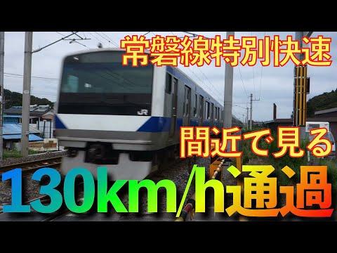 [1080p60fps]常磐線 130km/h区間通過シーン集 佐貫駅~牛久駅~ひたち野うしく駅
