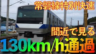 [1080p60fps]常磐線 130km/h区間通過シーン集 JR East Joban Line 130km/h zone passing scene Collection