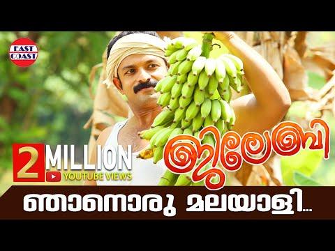 Jilebi Malayalam Movie Song video Njaanoru Malayali