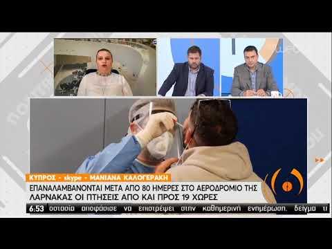Κύπρος | Ξανά δρομολόγια από και προς τη Λάρνακα | 09/06/2020 | ΕΡΤ