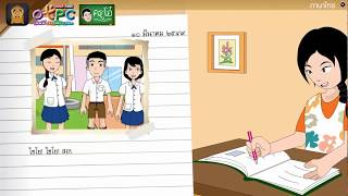 สื่อการเรียนการสอน บันทึกของสายชล ป.6 ภาษาไทย