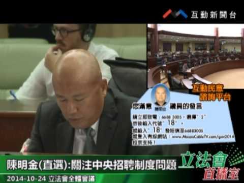 陳明金20141024立法會全體會議