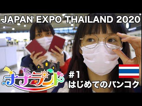 , title : '【ナナランドTV】JAPAN EXPO 2020 タイ・バンコクVLOG【Ep.1 はじめてのバンコク】'