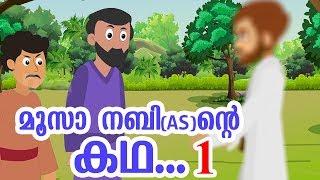Video മൂസാ നബി (AS) ഖുര്ആന് കഥകള് #Quran Stories Malayalam   Animation Cartoon For Children 4K MP3, 3GP, MP4, WEBM, AVI, FLV April 2018