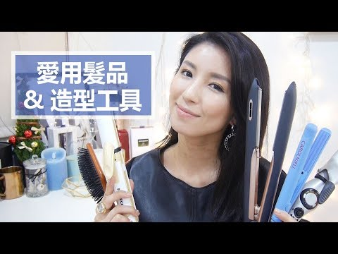 愛用髮品&造型工具 My Hair Styling Tools and Products