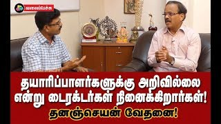 Video Directors Thinks The Producers are without knowledge? - Valai Pechu MP3, 3GP, MP4, WEBM, AVI, FLV September 2018