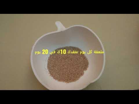 العرب اليوم - بالفيديو: ملعقة على الريق وقبل الغداء تفقدك 10 كيلو في 20 يومًا