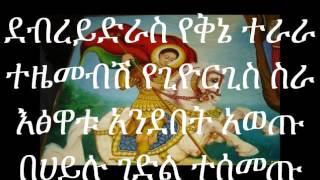 New Ethiopia Orthodox Mezmur By Zemari D/N Sura Oicha ደብረይድራስ