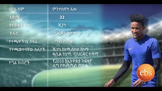 የኢትዮጵያ ኦሎምፒክ ቡድን ግብ ጠባቂ ምንተስኖት አሎ የእግር ኳስ ህይወት በኢቤኤስ ስፖርት  Ethiopian Olympic team goal keeper Mentse