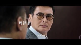 Nonton COLD WAR 寒战 2 - Teaser Trailer - Opens in SG 07.2016 Film Subtitle Indonesia Streaming Movie Download