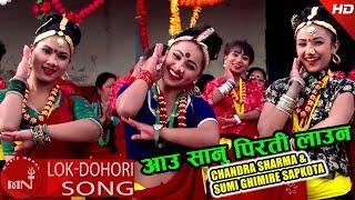 Aau Sanu Pirati Launa - Chandra Sharma & Sumi Ghimire Sapkota Ft.Karishma