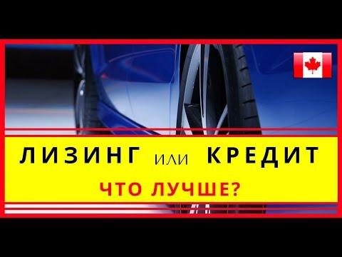 Лизинг или Кредит   Что лучше [ Канада ] - DomaVideo.Ru