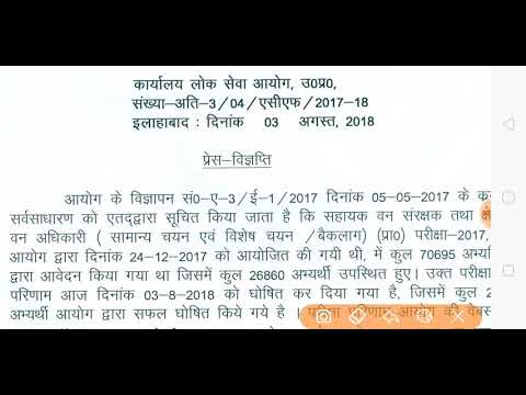 UPPSC UPPCS OFFICIAL LATEST NEWS RESULT CUTOFF MAINS DATE ASSISTANT FOREST RANGER CONSERVATOR