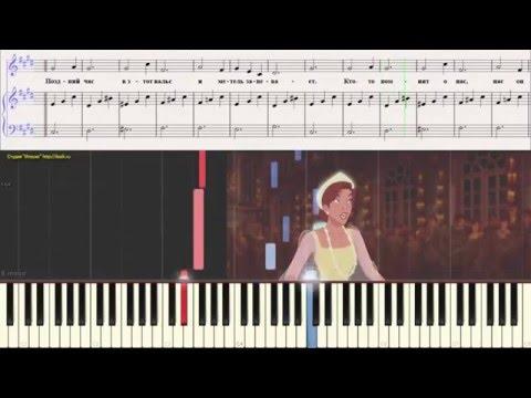 Вальс Анастасии (Однажды в декабре) (Ноты для фортепиано) (piano cover)