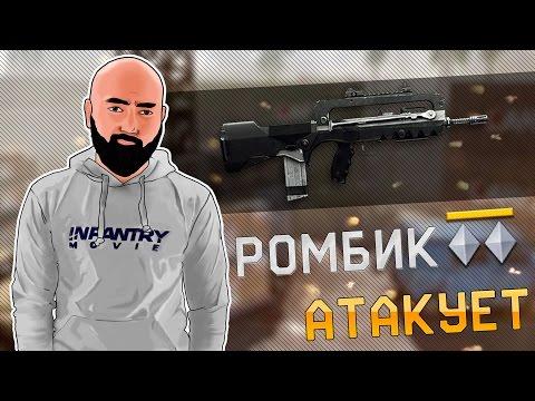 WarFace Браво | СОЛО РМ НАГИБ РОМБИКА - Famas F1