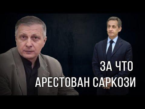 За что арестован Саркози. Валерий Пякин