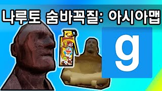 게리모드 나루토 숨바꼭질: 아시아맵 - Garry's Mod Sandbox Fuuny Moments: Ninja's Hide and Seek in Asia Map