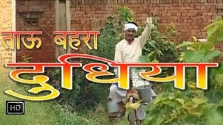 Video Tau Bahra Dudhiya | ताऊ बहरा दूधिया | Haryanvi Comedy Full Movies Natak download in MP3, 3GP, MP4, WEBM, AVI, FLV January 2017