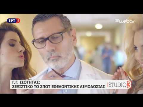 Είναι τελικά σεξιστικό το σποτάκι του Εθνικό Κέντρο Αιμοδοσίας;